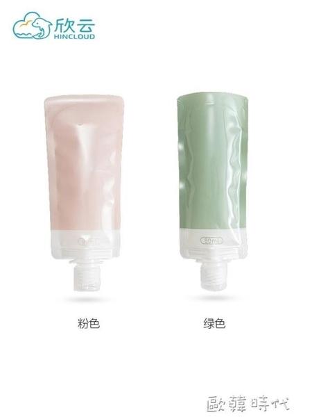 洗漱包小瓶子旅游用品便攜女洗髮水沐浴露男分裝瓶旅行裝空瓶套裝 歐韓時代