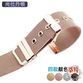 錶帶不銹鋼實心鋼帶 精鋼米蘭網帶通用14|18|20|22mm手錶帶配件 男女【限時八折】