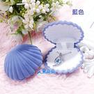 貝殼飾品收納盒-藍色