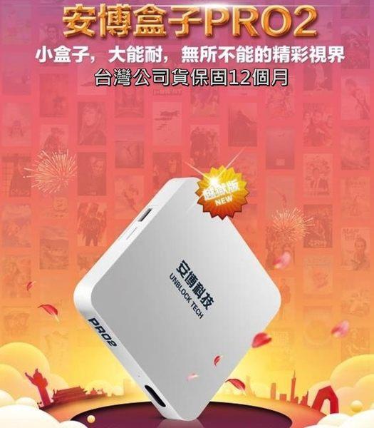 送全家禮劵500元【福笙】安博盒子 PRO2 X950 台灣版 官方越獄版 藍牙智慧電視盒 (台灣公司貨)