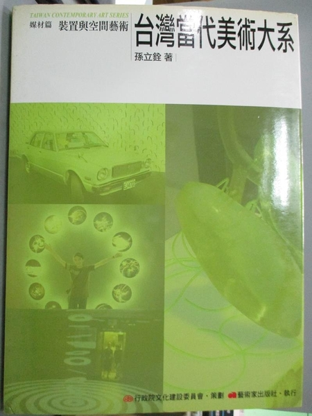 【書寶二手書T8/大學藝術傳播_RIY】台灣當代美術大系媒材篇-裝置與空間藝術_孫立銓
