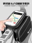 腳踏車包前梁包山地車包觸屏手機包裝備配件