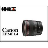 ★相機王★Canon EF 24mm F1.4 L II USM﹝二代鏡﹞平行輸入
