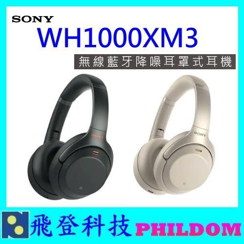 現貨 送KKBOX60天儲值卡 SONY WH1000XM3無線藍牙降噪耳罩式耳機 公司貨 WH-1000XM3 數位降噪 兩色可選
