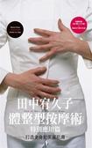 (二手書)田中宥久子體整型按摩術特別應用篇打造全身的美麗肌膚