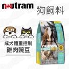 Nutram 紐頓 I18體重控制犬雞肉碗豆 2.72kg X 2包