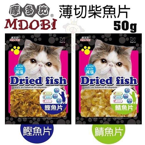 *King Wang*MDOBI摩多比 薄切柴魚片Low salt 鰹魚片/鯖魚片 50g 貓零食