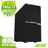 【現貨】Acer電腦 VM4660G i5-8500/16G/1T+480SSD/GTX1660 商用電腦