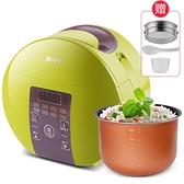 GL-166mini智慧全自動迷你電飯煲1-2-3人家用小型電飯鍋宿舍-享家