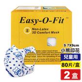 超服貼3D立體口罩(S號7-9cm 兒童用) (小熊印花) 80片X2盒(台灣製造 細菌過濾BFE平均高達95%) 專品藥局