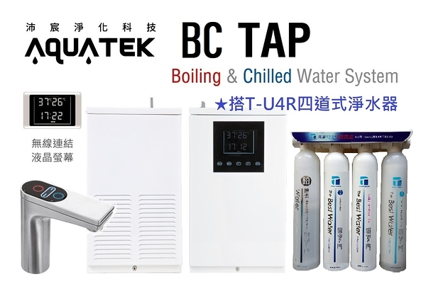 [沛宸AQUATEK] BC TAP櫥下式冰熱飲水機+天淳T-U4R生飲過濾 *買就送3支濾芯 *含標準安裝
