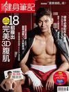 型男健身筆記:18招操出完美3D腹肌...