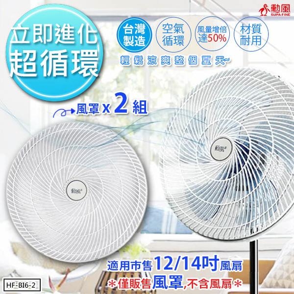 勳風 氣旋式循環扇罩/適用12/14吋風罩 (HF-B16-2)風扇變循環扇X2組