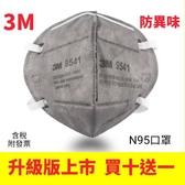 3M N95級活性碳口罩 9541 / 9542 新品升級防焊接 重金屬 二手煙.油煙.異味/騎機車/油漆(謙榮國際)
