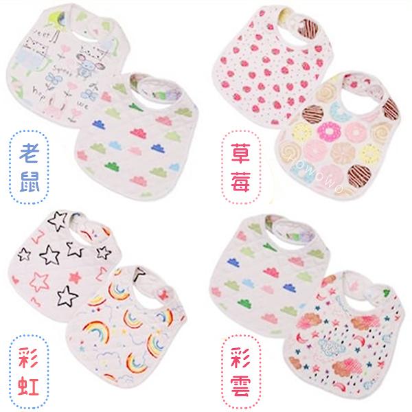 超低折扣NG商品~嬰兒圍兜 雙面純棉口水巾 新生兒口水巾 圍兜 RA11543
