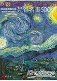 後期印象派大畫家:梵谷名畫五百選