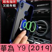 【萌萌噠】華為 HUAWEI Y9 (2019) 6.5吋 三節電鍍邊框 指環支架款 車載磁吸 全包防摔透明軟殼 手機殼