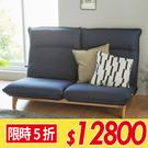 北歐 和室椅 沙發床【M0054】格納無段雙人沙發(三色) 完美主義