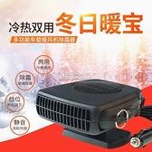車載暖風機12V24V汽車除霧暖氣 車內加熱升溫車用取暖器 冷熱兩用