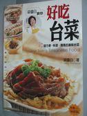【書寶二手書T5/餐飲_YHT】好吃台菜_梁瓊白