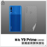 華為 Y9 Prime 2019 碳纖維 背膜 軟膜 後膜 保護貼 手機貼 手機膜 防刮 保護膜 背面保護貼