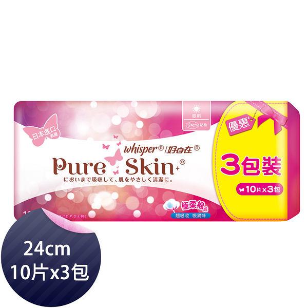 好自在 Whisper  衛生棉 純肌+ 貼身日用24cm 10片x3包 - P&G寶僑旗艦店
