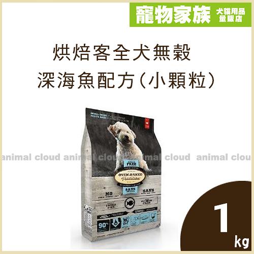 寵物家族-烘焙客Oven-Baked - 全犬無榖 深海魚配方(小顆粒)1kg