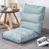 和室椅懶人沙發榻榻米床上椅子宿舍座椅飄窗小沙發餵奶靠背椅電腦椅【618店長推薦】