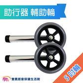 助行器輔助輪 助行器 輪管 輔助輪 老人 行走 輪子 輕鬆 輕巧 1吋管徑 5吋輪