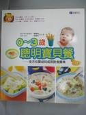 【書寶二手書T7/保健_LII】0~3歲聰明寶貝餐 (修訂版)_廖嘉音