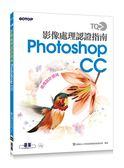 (二手書)TQC+ 影像處理認證指南 Photoshop CC