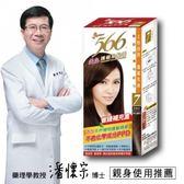 566護髮染髮霜補充盒 7深褐色