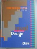 【書寶二手書T8/大學藝術傳播_ONA】視覺傳達設計概論 2/e_原價320_陳俊宏、楊東民