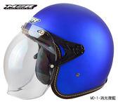 【M2R MO1 MO-1 素色 消光復藍 泡泡鏡 復古帽 半罩 安全帽 】騎士帽、可自取