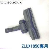 伊萊克斯 Electrolux 吸塵器地板吸頭 原廠公司貨 F02203-LUCE108 zlux1850專用