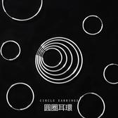 【新飾界】純銀耳環 韓國氣質大圓圈簡約耳環女