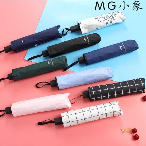 折疊傘  晴雨兩用雨傘女太陽傘防曬傘
