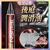 肛門潤滑液 情趣用品 後庭同志肛交專用 久興JEUSN 後庭潤滑油 G點熱感型 95ML