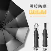 雨傘 全自動創意雨傘折疊自動開收雙人黑膠防曬晴雨兩用防紫外線太陽傘 6款
