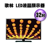 【信源電器】32吋 KOLIN歌林 LED液晶顯示器+視訊盒(KLT-32ED02) *不含安裝*免運費*
