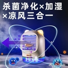 古尚古小風扇USB便攜式迷你小空調制冷神器小型學生冷電風扇【果果新品】