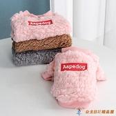 狗狗衣服衛衣秋冬裝毛絨毛衣貓咪衣服小型犬寵物服飾【公主日記】