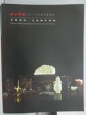 【書寶二手書T5/收藏_WFB】西泠印社_文房清玩古玩雜件專場_2016/12/16