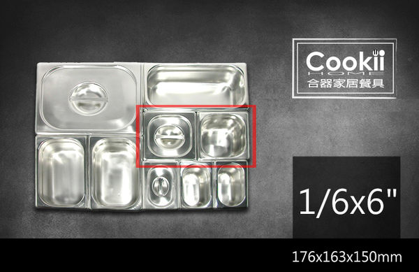 "【Cookii Home.合器】料理餐廳調理盒,18Ci0227-19【1/6x6""調理盒】176x163x150mm"