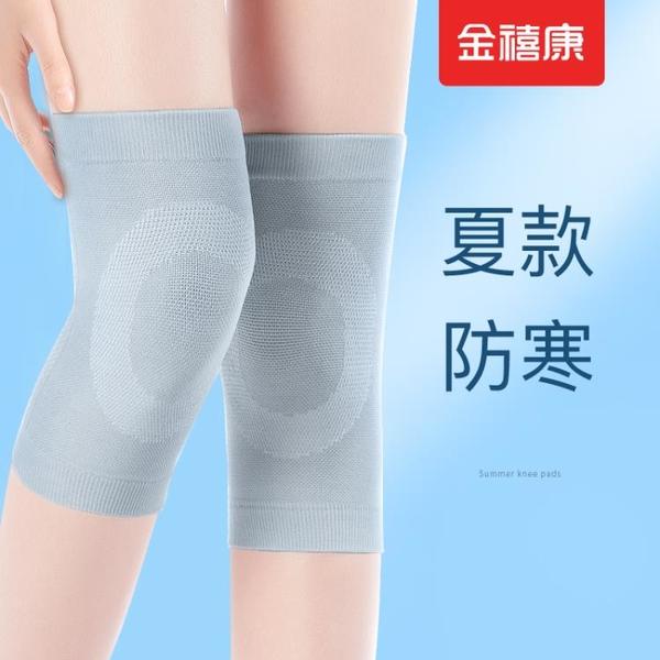 夏季超薄款護膝蓋關節保暖老寒腿男女士老人空調房專用無痕防護套 「夢幻小鎮」