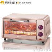 bear/小熊電烤箱家用迷你多功能自由定時操控烘焙小烤箱蛋糕烤箱HM 衣櫥秘密