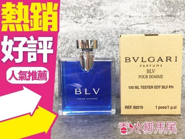 Bvlgari 寶格麗 藍茶 Pour Homme 男香 100ml TESTER 無蓋◐香水綁馬尾◐