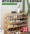鞋架 鞋架多層防塵特價簡易門口小鞋櫃多功能經濟型家用實木宿舍省空間 YXS新年禮物
