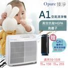 超值組合攜帶式車用清淨機 /【Opure 臻淨】A1 高效抗敏HEPA負離子空氣清淨機