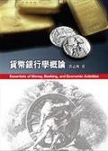 (二手書)貨幣銀行學概論3/e